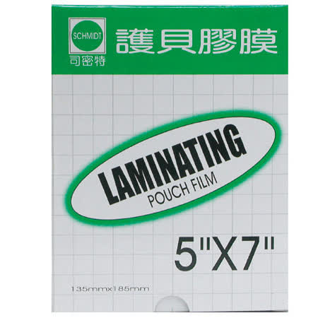 【司密特 Schmidt】80u 5*7吋 護貝膠膜 (200張/盒)