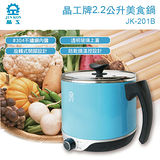 【晶工牌】2.2公升美食鍋(JK-201B)