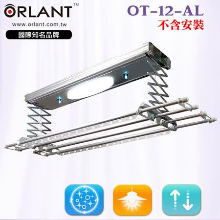 【歐蘭特 ORLANT】電動遙控升降曬衣機(OT-12-AL)(DIY自行組裝)