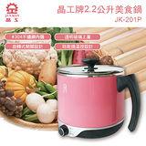 【晶工牌】2.2公升美食鍋(JK-201P)