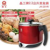 【晶工牌】2.2公升美食鍋(JK-201R)