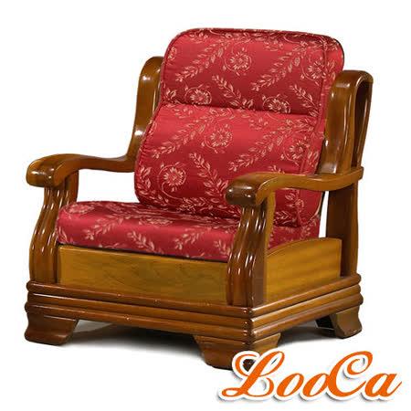 【網購】gohappy線上購物【LooCa】鳳仙紅全開式沙發坐靠墊(1入)有效嗎愛 買 大 直 店 餐廳