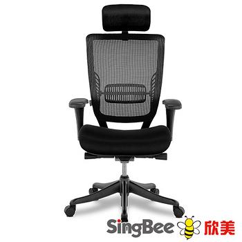 欣美SingBee   Lucas光芒透氣網背人體工學椅 黑色
