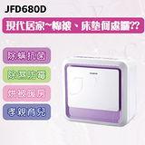 捷寶 微電腦四季烘被機 除濕、防霉、除螨、烘被暖房 JFD680D