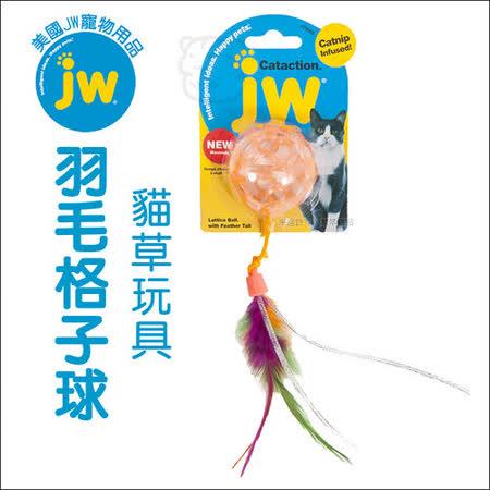 【好物推薦】gohappy快樂購美國JW《羽毛格子球》貓草塞食玩具.薄荷香味.抗憂鬱評價如何雙 和 sogo