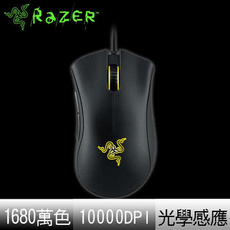 Razer DeathAdder Chroma 煉獄奎蛇 幻彩版 電競滑鼠