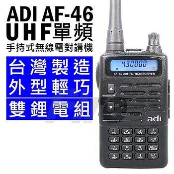 ADI AF-46 超高頻長距離手持式對講機 (超值雙鋰電組)