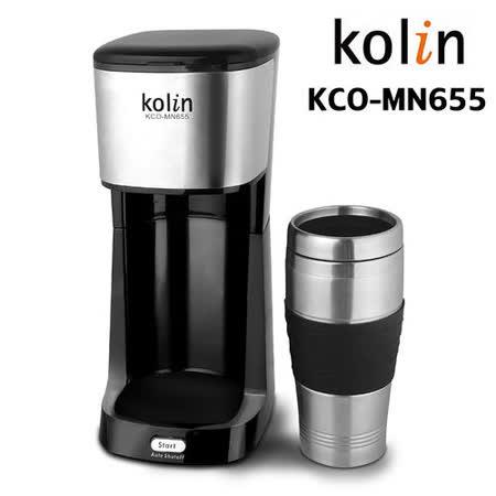 【歌林】隨行杯咖啡機(KCO-MN655)