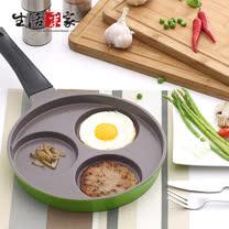 【生活采家】CookerKing系列24cm三品類食物煎盤#35001