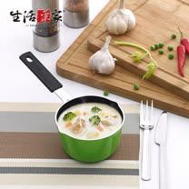 【生活采家】CookerKing系列小資族12cm輕食料理奶鍋#35004