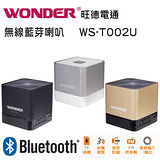 WONDER 旺德 WS-T002U 無線藍牙/藍芽喇叭 可擴充microSD播放