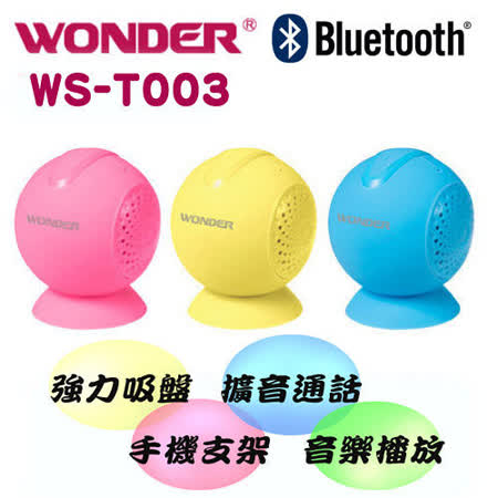 WONDER 旺德 WS-T003 吸盤式無線藍牙/藍芽喇叭