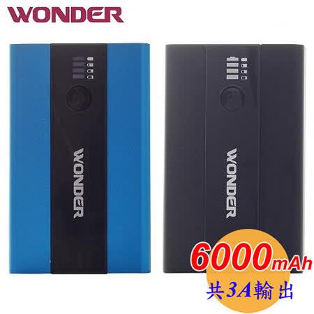 旺德 WONDER 6000mAh USB雙輸出 行動電源 WA-P026 送 絨布套