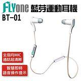 FLYONE BT-01 重低音 藍牙/藍芽運動耳機 磁吸式項圈 藍芽3.0