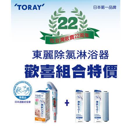 TORAY 東麗 纖維活性碳 RS51 x 1 除氯 淋浴器  + RSC.51 x 2 濾心 (含內附濾心 共3入)