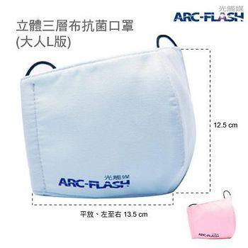 ARC-FLASH 光觸媒三層布口罩加大L版 (晴空藍)