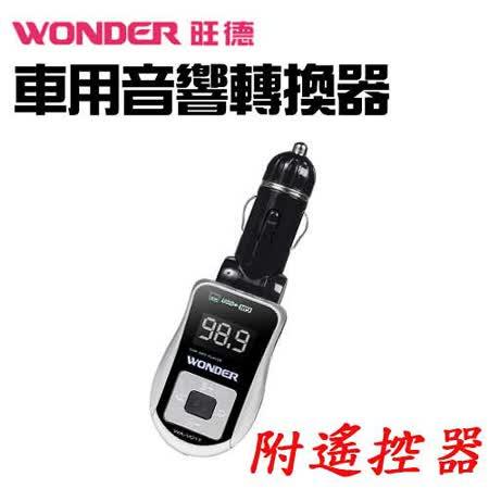 WONDER 旺德 WA-V01T 車用音響轉換器 支援USB SD卡播放 車用MP3