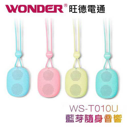 WONDER 旺德 WS-T010U 無線藍牙/藍芽喇叭 可插卡播放 支援擴音通話