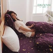 DUYAN《奇夜童話》雙人加大四件式薄被套床包組