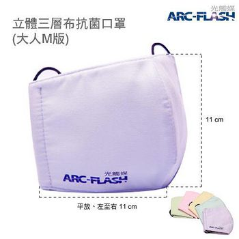 ARC-FLASH 光觸媒三層布口罩 大人M(可挑色)