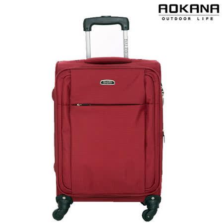【AOKANA奧卡納】24吋BELEO系列 行李箱 商務箱(紅色102-003B)
