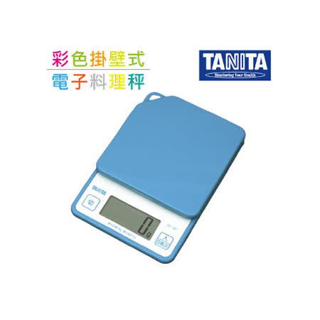 【TANITA】彩色掛壁式電子料理秤-天空藍