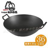 本場盛岡【岩鑄】IWACHU南部鐵器中華鍋-深型36cm(大)