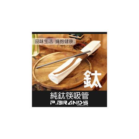 【P.BRANDS 法藍舶恩】100%純鈦 無毒純鈦筷吸管組/附收納袋 (2入)