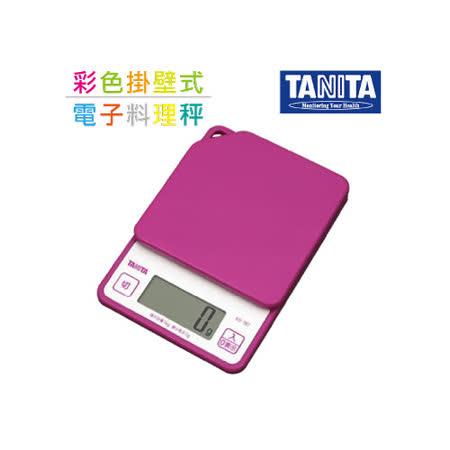 【TANITA】彩色掛壁式電子料理秤-蜜桃粉