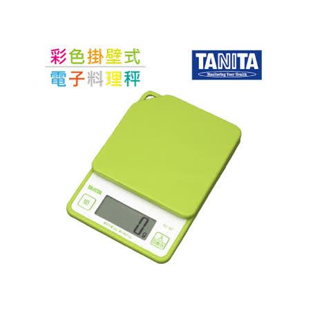 【TANITA】彩色掛壁式電子料理秤-青蘋綠