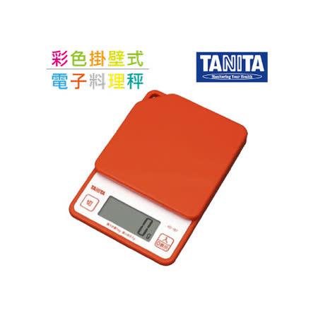 【TANITA】彩色掛壁式電子料理秤-亮彩橘