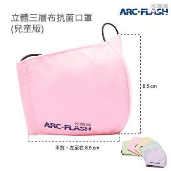 ARC-FLASH 光觸媒三層布口罩兒童 (可挑色)
