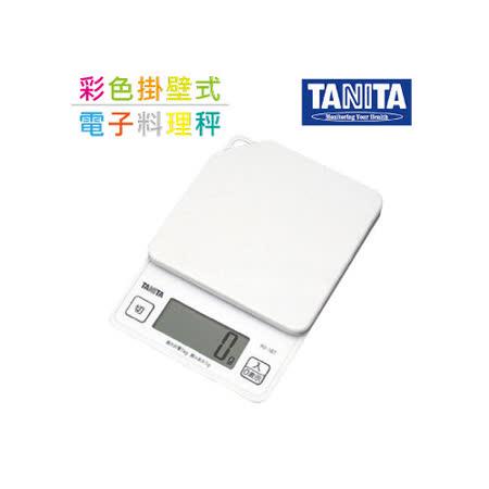 【TANITA】彩色掛壁式電子料理秤-乾淨白
