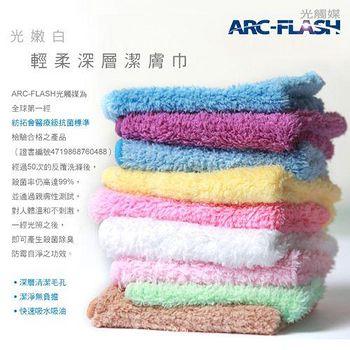 ARC-FLASH 光嫩白潔膚巾15x20cm (3入組)