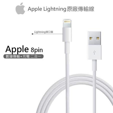 Apple Lightning 8pin 原廠傳輸線 USB充電線/手機線/連接線/數據線 for iPhone 7/6/5/ipad air2/air (1米)