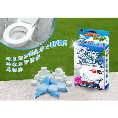 【金德恩】MIT神奇多功能除垢清潔漂白錠5入/盒(除垢、除臭、驅蟲)