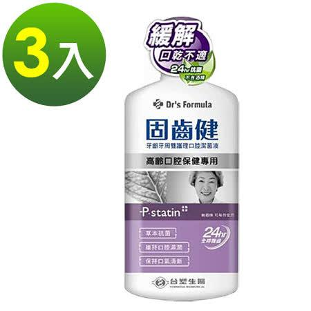 【台塑生醫】牙齦牙周雙護理口腔潔菌液(高齡口腔保健專用)500g*3入