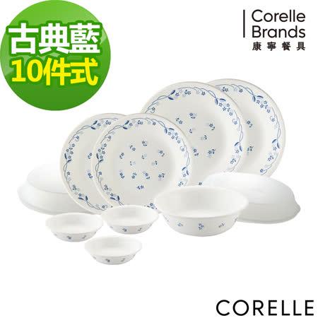 CORELLE 康寧-古典藍10件式餐盤組 (1023)