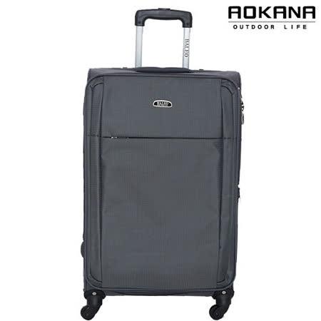 【AOKANA奧卡納】24吋BELEO系列 行李箱 商務箱(灰色102-003B)