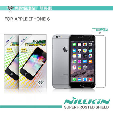 NILLKIN APPLE iPhone 6 4.7吋 亮鑽保護貼