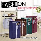 易居 大容量簡易防塵衣櫥-三色