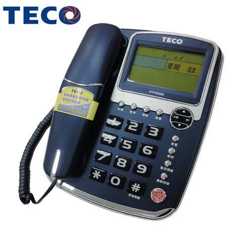 TECO【東元】顯示語音報號有線電話XYFXC003藍