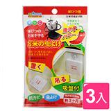 【KM生活】天然唐幸子米桶吸盤防蟲劑 3入組