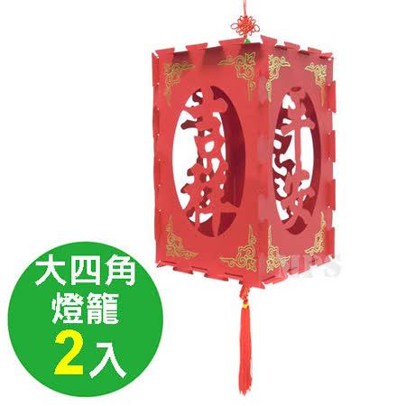 【大四角燈籠】年節用品/招財/結緣/擺飾/燈飾 紙製品32.6公分高《2入》