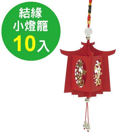 【結緣小燈籠】年節用品 結緣 擺飾 燈飾 吊飾 紙製品《10入》