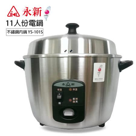 【永新】外鍋採用#430 內鍋採用340不鏽鋼電鍋11人份(YS-101S)