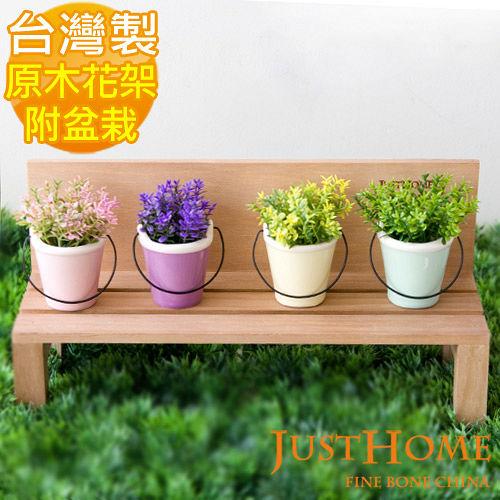 【Just Home】原木公園椅造型花架附4入盆栽(台灣製)