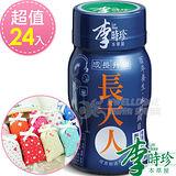 李時珍長大人(男)24入限量加贈蘭麗手工香皂一盒(4顆/盒)