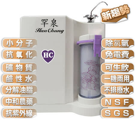 【曜兆HC】氫分子鹼性機能活水機(罕泉飲水機食安系列)