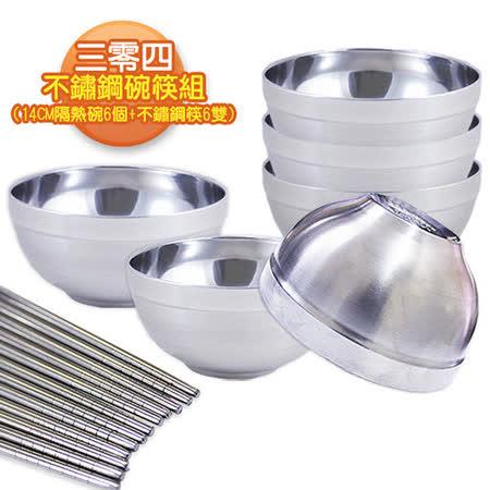 【三零四嚴選】304不鏽鋼隔熱碗筷組(14cm隔熱碗6個+筷子6雙)